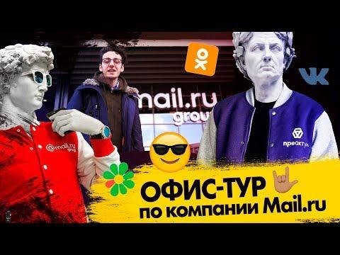 Офис Mail.ru Group изнутри: что скрывает стеклянный офис в Москве? 🙈🙊