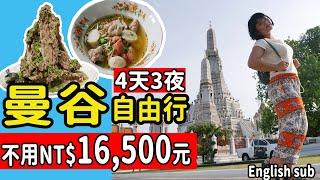 【泰國】曼谷4天行程懶人包不用16500元之玩法。10大必去景點 ...