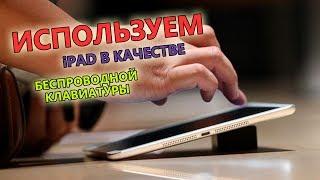 видео Как правильно пользоваться виртуальной клавиатурой iPad