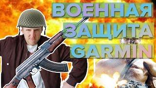 Военная защита в Garmin и какие еще бывают защиты устройств?