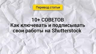 10+ советов как подписывать и ключевать свои работы на Шаттерсток