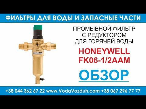 Honeywell FK06-1/2AAM промывной фильтр для горячей воды с редуктором