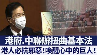 港府棄《基本法》立場屈共 民主派:港人必抗邪惡|新唐人亞太電視|20200422