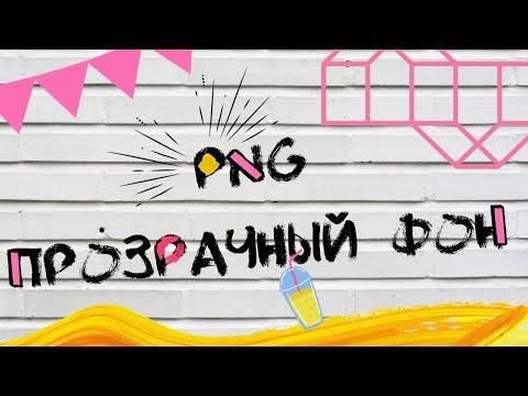 Как убрать фон и сделать Png картинку с прозрачным фоном - приложение Eraser
