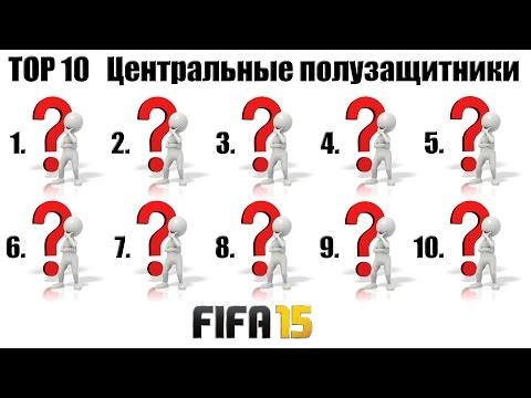 FIFA 15 / TOP 10 Центральные полузащитники / Сборка лучшего состава / TOP 10 CM-CDM
