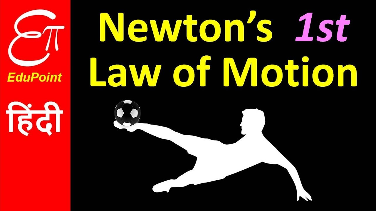 newton s first law of motion in hindi youtube