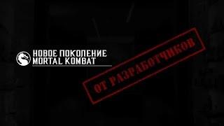 MORTAL KOMBAT X - ТРЕЙЛЕР - От разработчиков - [PC|PS3|PS4|XB360|XBO] - 14/04/2015