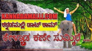 Repeat youtube video ಕೇಳ್ಬ್ಯಾಡ ಕಣೇ ಸುಮ್ಕಿರೆ ....  By Malli sannappanavar
