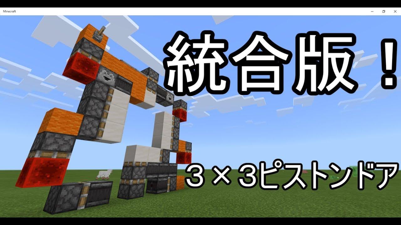 ドア ピストン 3 マイクラ 3 分かりやすい3×3ピストンドアが完成しました~ノスクラ(198)