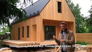 Каркасный дом в стиле BarnHouse в Михнево. Обзор, стоимость, детали // Рамхаус
