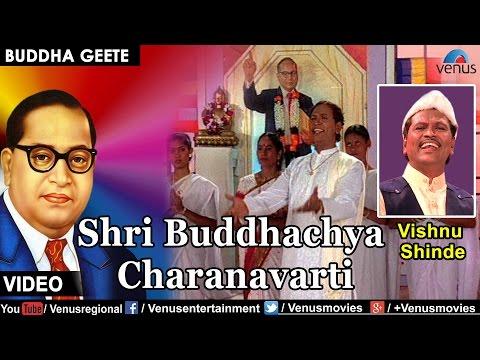 Shri Buddhachya Charanavarti : Marathi Bhim Buddha Geete | Singer - Vishnu Shinde