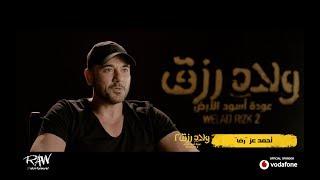 مقابلة مع فريق عمل فيلم ولاد رزق ٢
