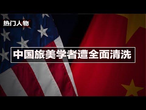 热门人物|中国旅美学者遭全面清洗;开除华人教授只是开始,美国准备清查在美中国人;中美贸易战还没打完,先拒签防渗透(20190422)