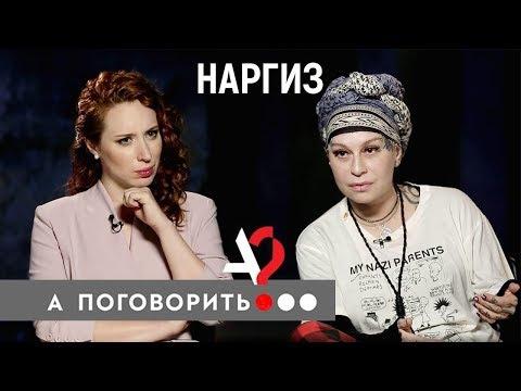 Наргиз. Первое интервью после разрыва с Фадеевым // А поговорить?..