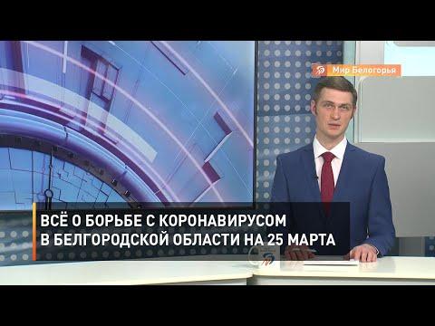 Всё о борьбе с коронавирусом в Белгородской области на 25 марта