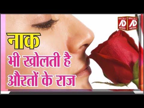 नाक भी खोलती है महिलाओं के राज़