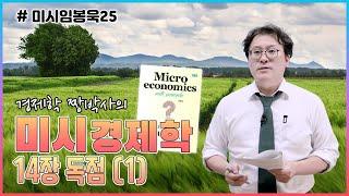 [미시임봉욱25] 경제학짱박사의 미시경제학 강의_제14…