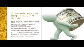 Viva деньги. Кредитный калькулятор(, 2014-10-02T16:05:48.000Z)
