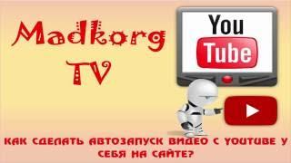 Как сделать автозапуск видео с Youtube у себя на сайте(, 2016-06-18T19:33:09.000Z)
