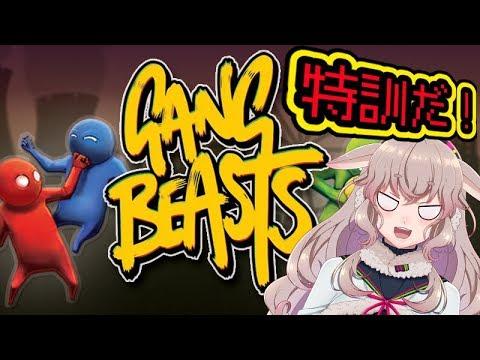 【Gang Beasts】戦って勝ちてえ【アイドル部】