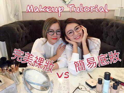 倪晨曦makeup tutorial-完美底妝與簡易底妝 foundation tutorial (eng sub)