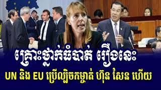 ដំណឹងក្តៅៗ សូមស្តាប់រឿង ហ៊ុនសែន  មិនឲ កឹមសុខាចេញក្រៅផ្ទះទែ, RFA Hot News, Cambodia News Today