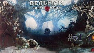 The Witcher 3: Wild Hunt #61 - Бестия, В волчьей шкуре