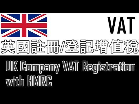 英國註冊/登記 VAT 增值稅 (廣東話) UK Company VAT Registration With HMRC