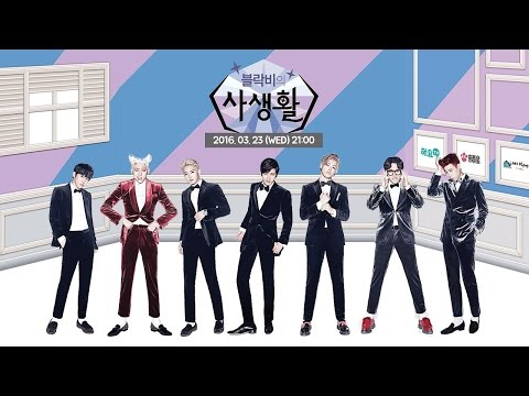 [Live idol TV] 블락비의 사생활 1회 (Private life of Block B EP.1)