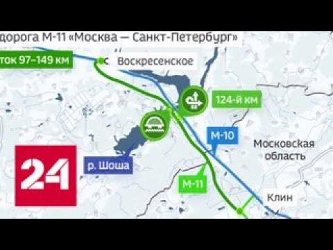 От Клина до Твери: открыт еще один участок платной трассы М-11 - Россия 24