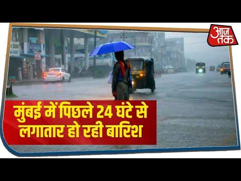 Mumbai पर मौसम की मुसीबत, तूफान के बाद आज कई इलाकों में 24 घंटे से लगातार बारिश