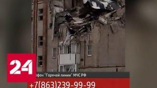Смотреть видео После взрыва газа в Шахтах МЧС открыло горячую линию - Россия 24 онлайн