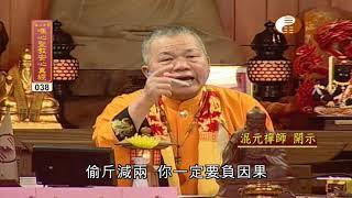 【唯心聖教安心真經38】  WXTV唯心電視台