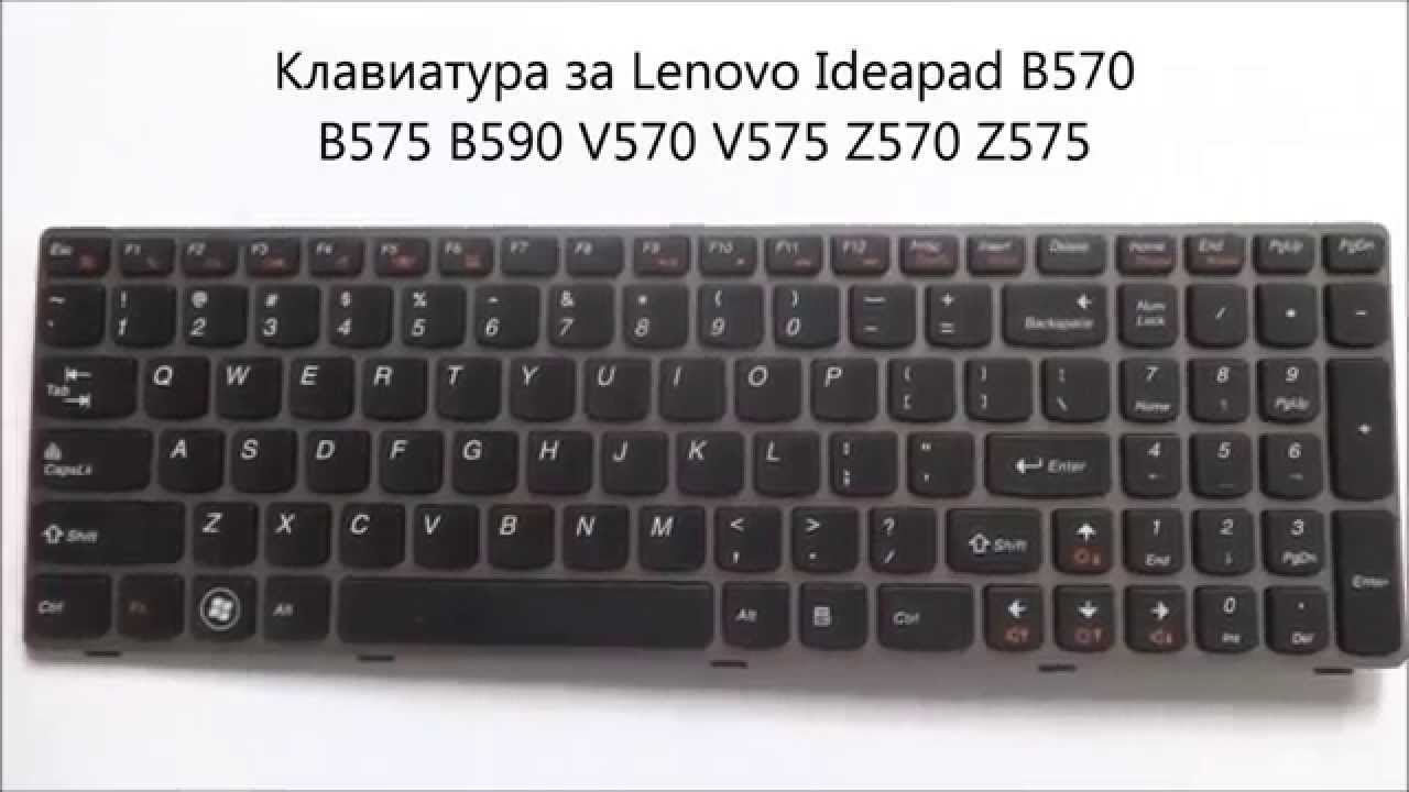 Brand new lenovo english laptop keyboard 25013328 b570 b575 v570 z570 nsk-b5asw. B570 b575 v570 z570. Lenovo laptop english keyboard 25 013328 (9z. N5ssw. A01) nsk-b5asw black. The above information are best of our knowledge, we still want you to check on your end and match the part number.