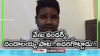 Baahubali 2 Movie Dandalayya Song By Jabardasth Fame Venu Wonders | Filmibeat Telugu