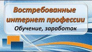 Востребованные интернет профессии - Обучение, заработок