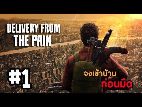 Delivery From The Pain[Thai] # 1 มืดเมื่อไหร่ โดนแดก!