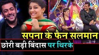 Bigg Boss में Salman ने Sapna से पूछा ऐसा सवाल को सपना हो गई हैरान | साथ में किया शानदार Dance