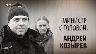 Министр с головой. Андрей Козырев