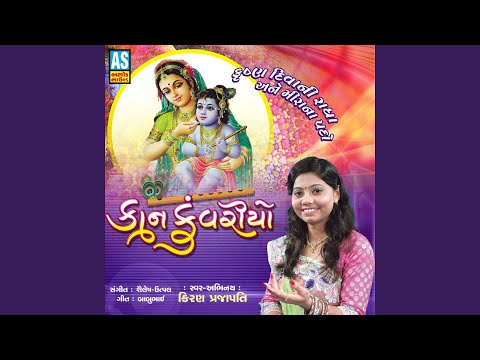 Kan Manave Radha Rishani