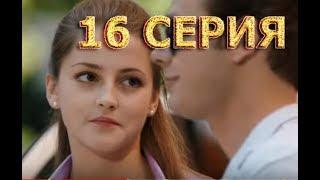 Молодежка 6 сезон 16 серия - Полный анонс