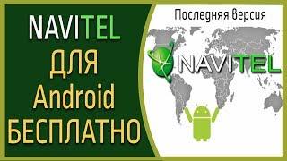Navitel последней версии для Андроид. СПОСОБ МОЖЕТ НЕ СРАБОТАТЬ!!! СЛИШКОМ МНОГО СКАЧИВАНИЙ!!!