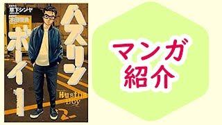 【マンガ】『ハスリンボーイ』1巻/非合法な道具、紹介します【本のおすすめ紹介】