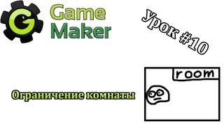 Game Maker Урок #10 - Ограничение комнаты