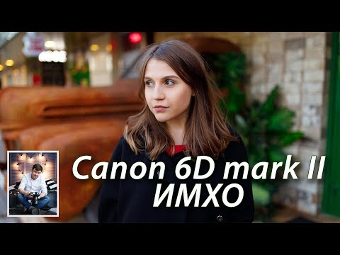 Canon 6D mark II Впечатление, ИМХО
