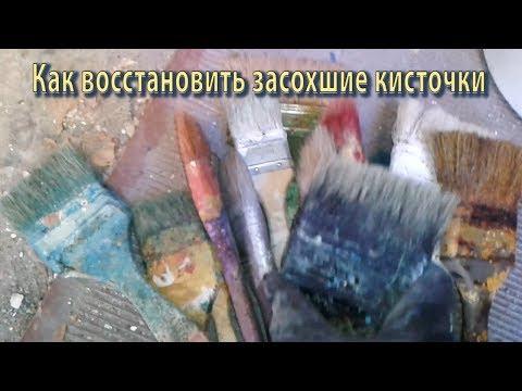 Вопрос: Как очистить кисти от масляной краски?