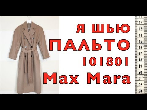 Я ШЬЮ: ПАЛЬТО MaxMara 101801