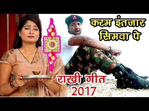 indian-army-का-दर्द-भरा-राखी-गीत-2017---raksha-bandhan---mohan-rathore---bhai-bahan-ka-pyara-song