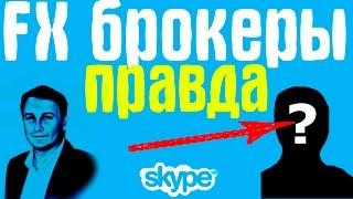 Форекс брокеры в россии правда(, 2016-05-19T08:39:28.000Z)