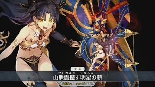 【FGO】イシュタル宝具+EXアタック【Fate/Grand Order】Ishtar Noble Phantasm+EXattack【FateGO 】